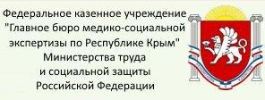 ФКУ ГБ МСЭ по Республике Крым Минтруда России