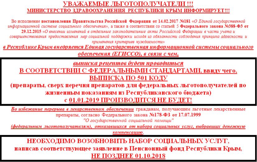 Информация по коду 501